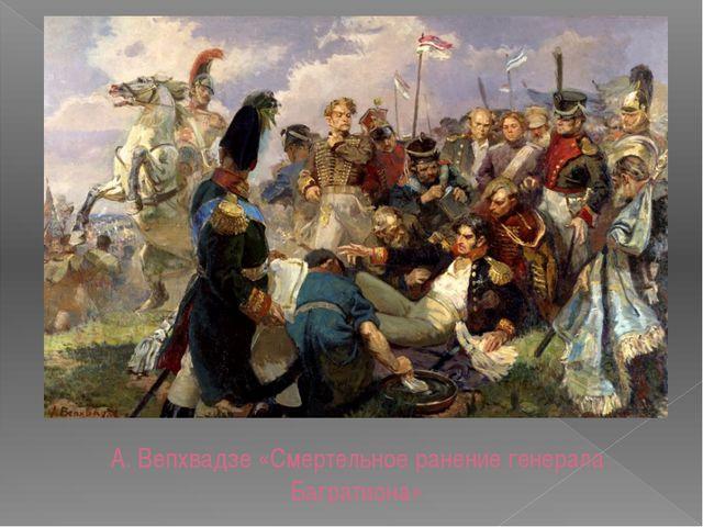 А. Вепхвадзе «Смертельное ранение генерала Багратиона»