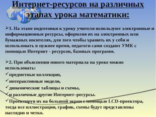 Интернет-ресурсов на различных этапах урока математики: 1. На этапе подготовк