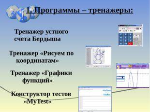 1. Программы – тренажеры: Тренажер устного счета Бердыша Тренажер «Рисуем по