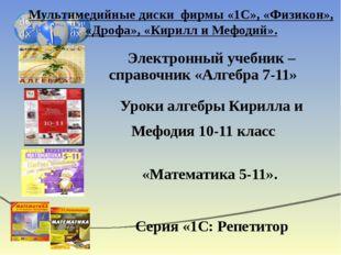 Мультимедийные диски фирмы «1С», «Физикон», «Дрофа», «Кирилл и Мефодий». Элек