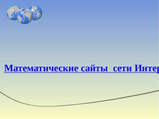 Математические сайты сети Интернет.