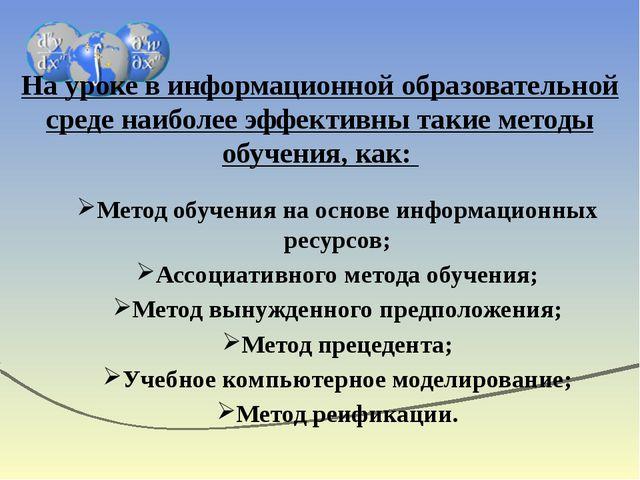 На уроке в информационной образовательной среде наиболее эффективны такие мет...