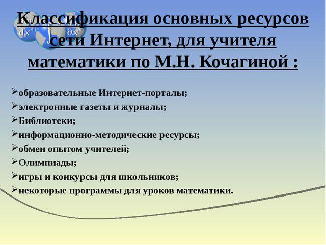 Классификация основных ресурсов сети Интернет, для учителя математики по М.Н....