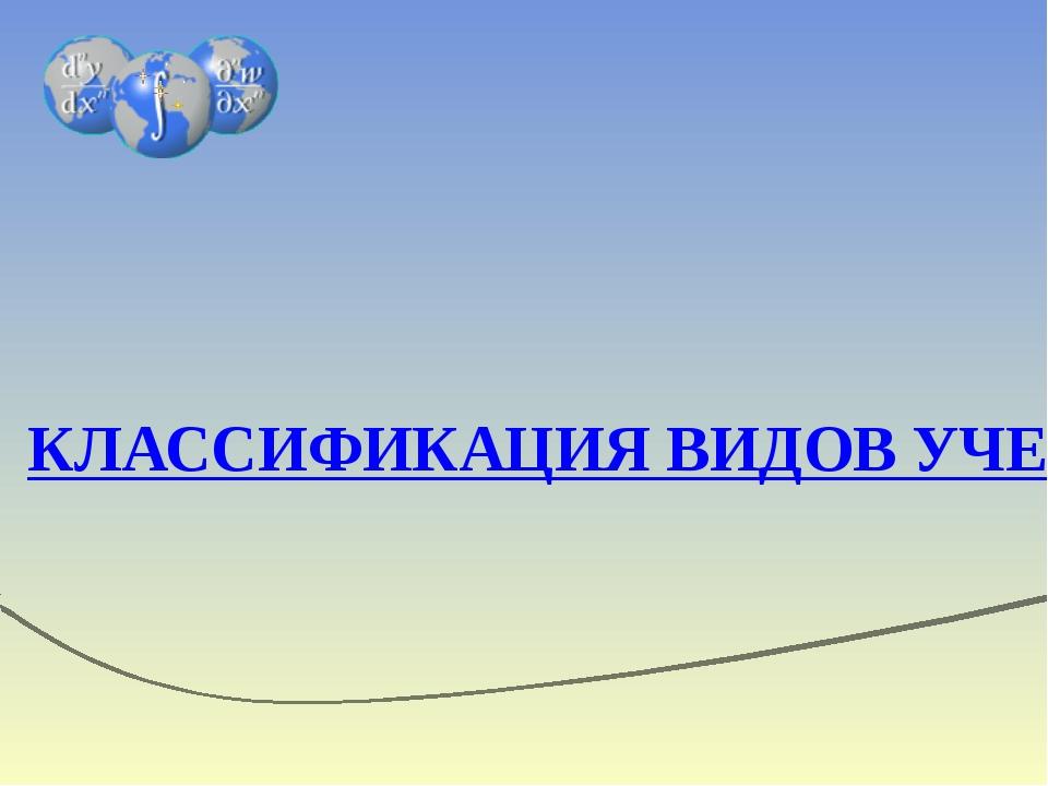 КЛАССИФИКАЦИЯ ВИДОВ УЧЕБНОЙ ДЕЯТЕЛЬНОСТИ, используемых в информационной образ...
