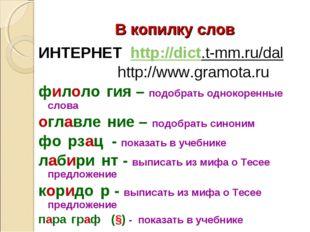 В копилку слов ИНТЕРНЕТ http://dict.t-mm.ru/dal  http://www.gramota.ru фил