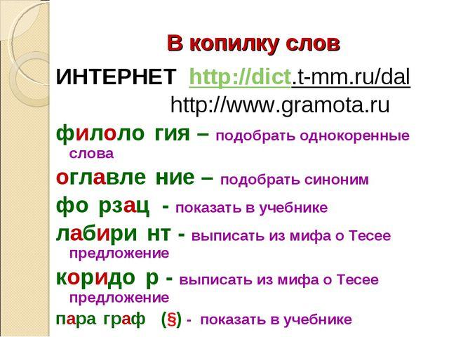 В копилку слов ИНТЕРНЕТ http://dict.t-mm.ru/dal  http://www.gramota.ru фил...