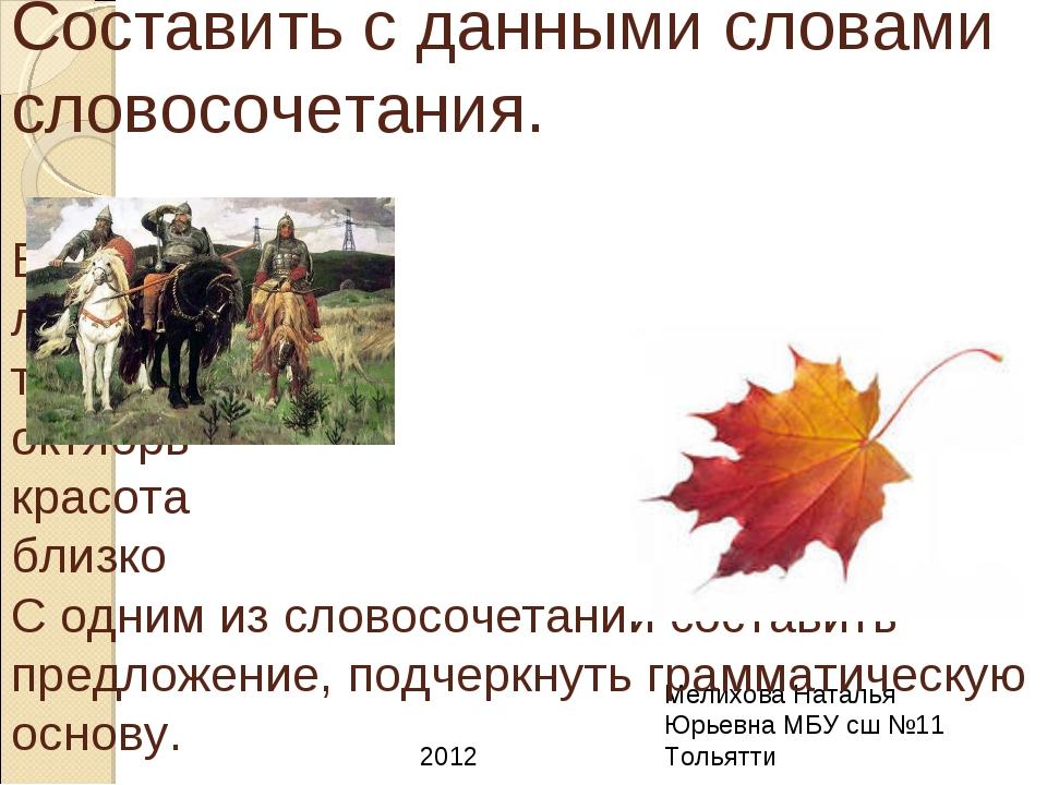 Составить с данными словами словосочетания. Богатырь ловили тяжёлый октябрь к...