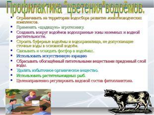Ограничивать на территории водосбора развитие животноводческих комплексов. Пр