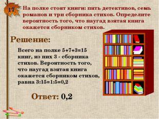 17. На полке стоят книги: пять детективов, семь романов и три сборника стихов