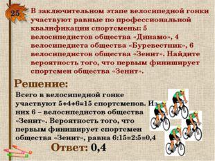 25. В заключительном этапе велосипедной гонки участвуют равные по профессиона