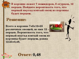 26. В корзине лежат 7 помидоров, 6 огурцов, 12 перцев. Найдите вероятность то