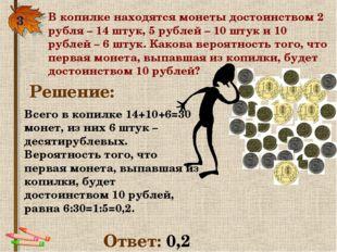 3. В копилке находятся монеты достоинством 2 рубля – 14 штук, 5 рублей – 10 ш