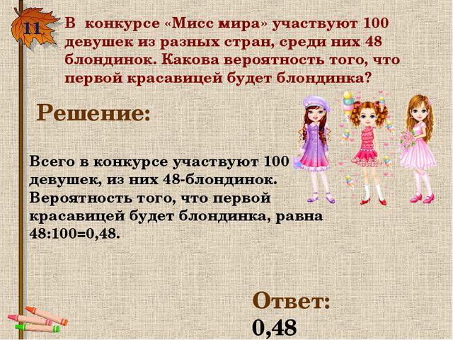 11. В конкурсе «Мисс мира» участвуют 100 девушек из разных стран, среди них 4...