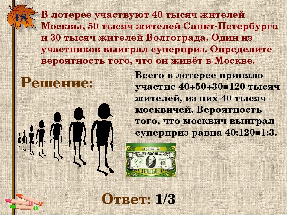 18. В лотерее участвуют 40 тысяч жителей Москвы, 50 тысяч жителей Санкт-Петер...