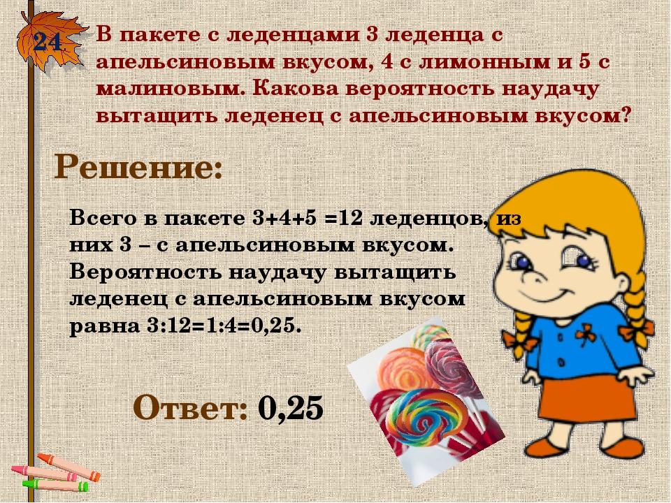 24. В пакете с леденцами 3 леденца с апельсиновым вкусом, 4 с лимонным и 5 с...