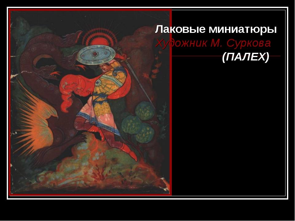 Лаковые миниатюры Художник М. Суркова (ПАЛЕХ)