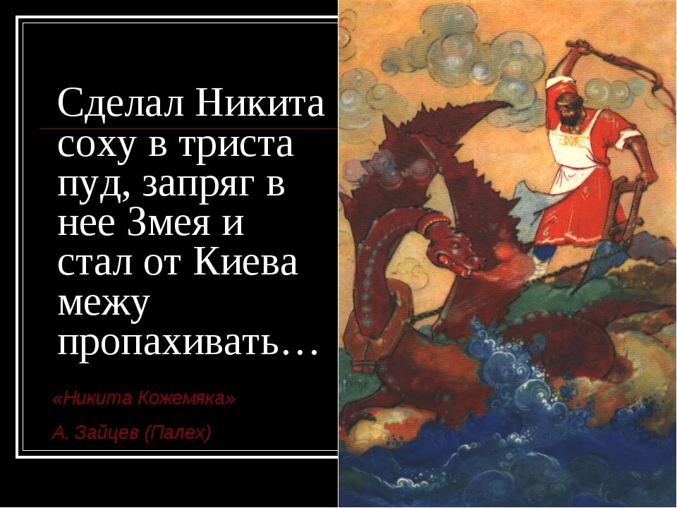 Сделал Никита соху в триста пуд, запряг в нее Змея и стал от Киева межу пропа...