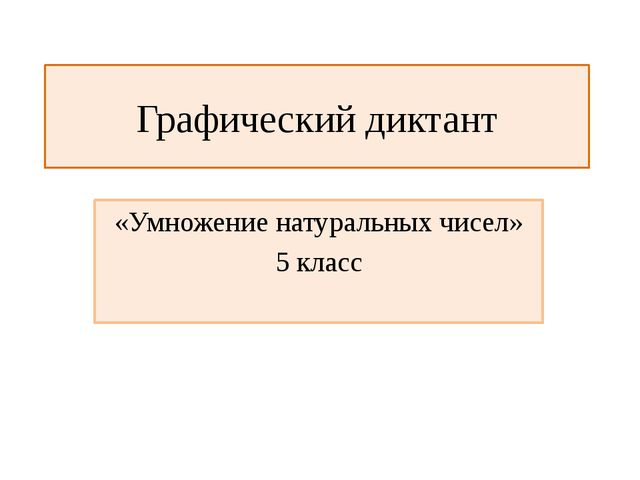 Графический диктант «Умножение натуральных чисел» 5 класс