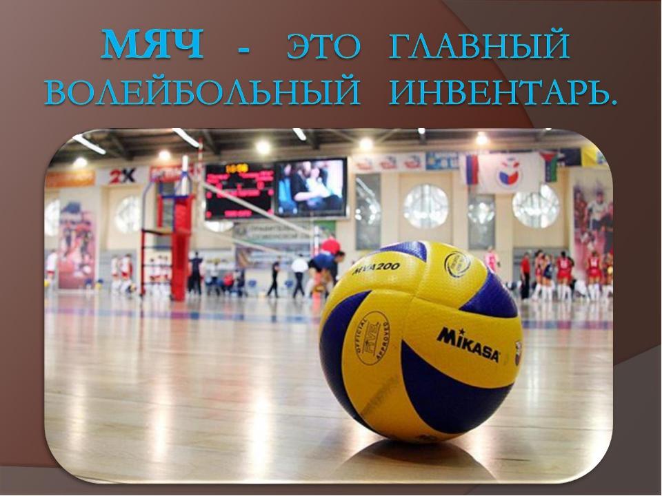 Мяч -  это главный волейбольный инвентарь.