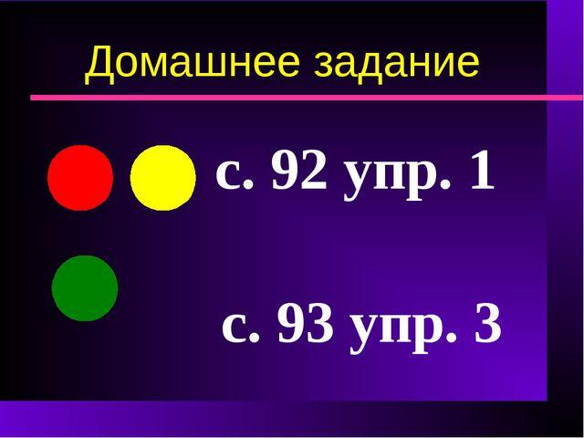Домашнее задание с. 92 упр. 1 с. 93 упр. 3