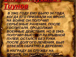 Степан Кузьмич Тиунов В 1941 ГОДУ ЕМУ БЫЛО 34 ГОДА, КОГДА ЕГО ПРИЗВАЛИ НА ФРО