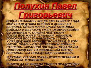 Полухин Павел Григорьевич ВОЙНА НАЧАЛАСЬ, КОГДА ЕМУ БЫЛО 22 ГОДА. МОЙ ПРАДЕДУ