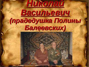 Журавлев Николай Васильевич (прадедушка Полины Балеевских)