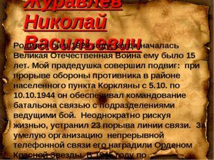 Журавлев Николай Васильевич Родился он в 1926 году, когда началась Великая От