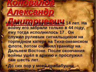 Коновалов Александр Дмитриевич В 1941 году дедушке было 14 лет. На войну его