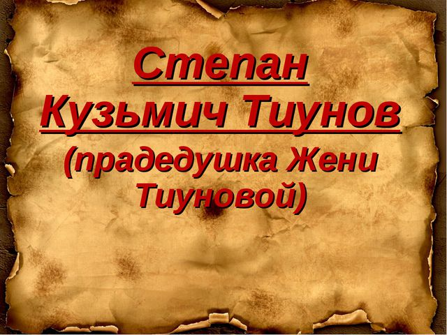 Степан Кузьмич Тиунов (прадедушка Жени Тиуновой)