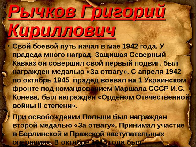 Рычков Григорий Кириллович Свой боевой путь начал в мае 1942 года. У прадеда...