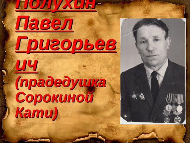 Полухин Павел Григорьевич (прадедушка Сорокиной Кати)