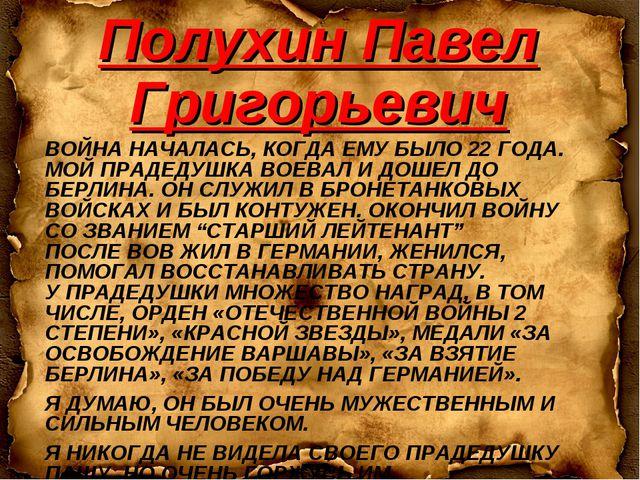 Полухин Павел Григорьевич ВОЙНА НАЧАЛАСЬ, КОГДА ЕМУ БЫЛО 22 ГОДА. МОЙ ПРАДЕДУ...