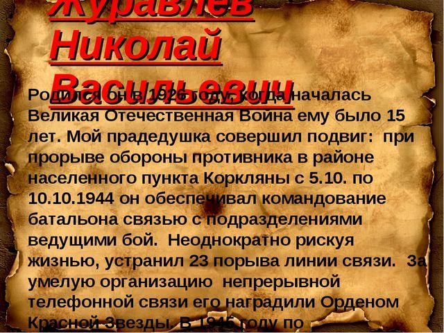 Журавлев Николай Васильевич Родился он в 1926 году, когда началась Великая От...