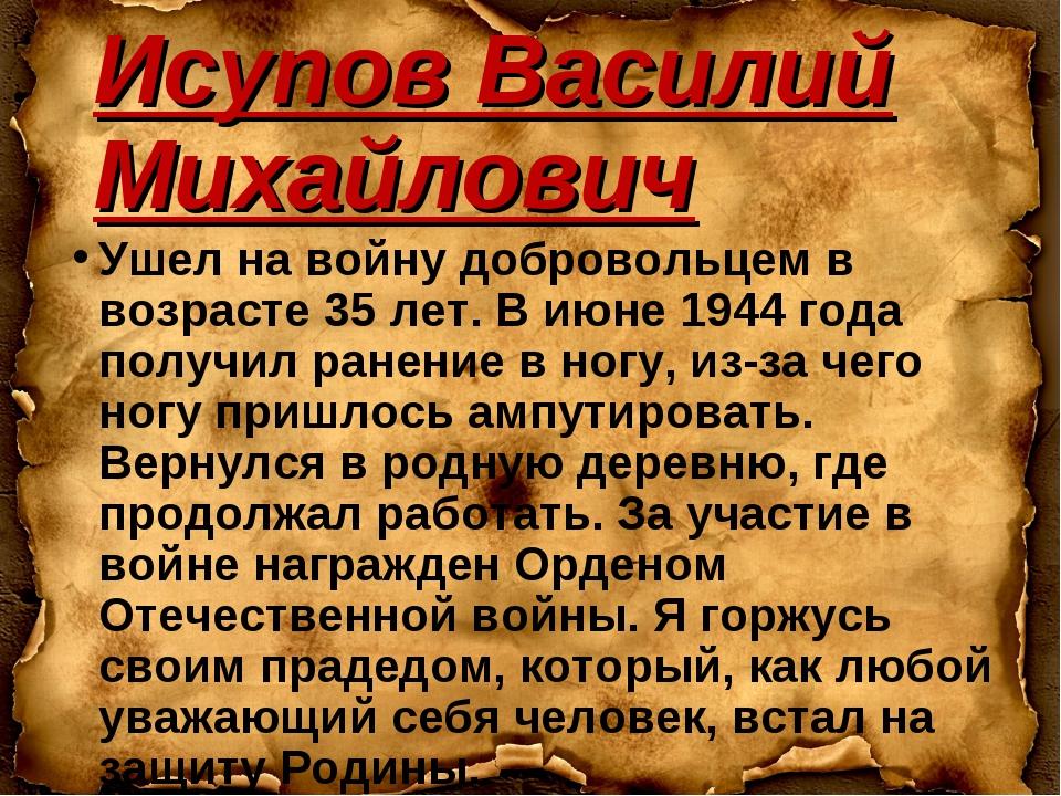 Исупов Василий Михайлович Ушел на войну добровольцем в возрасте 35 лет. В июн...