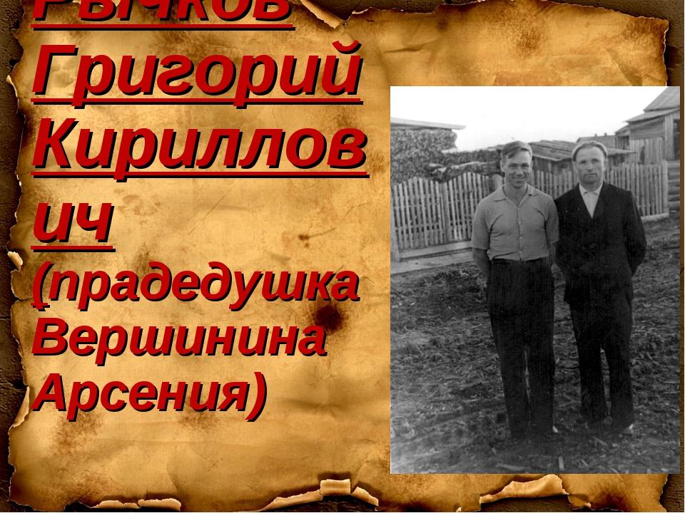 Рычков Григорий Кириллович (прадедушка Вершинина Арсения)
