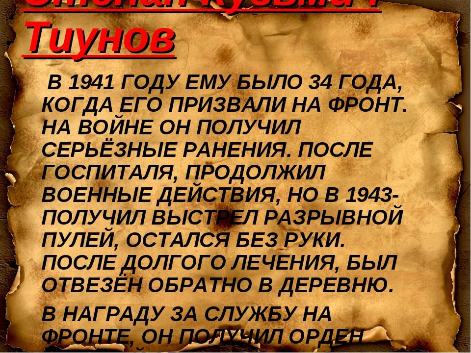 Степан Кузьмич Тиунов В 1941 ГОДУ ЕМУ БЫЛО 34 ГОДА, КОГДА ЕГО ПРИЗВАЛИ НА ФРО...