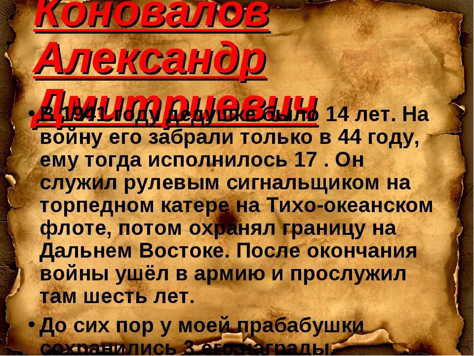 Коновалов Александр Дмитриевич В 1941 году дедушке было 14 лет. На войну его...
