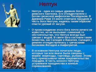 Нептун Нептун - один из самых древних богов римского пантеона. Его отождествл