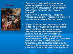 Юпитер Юпитер, в римской мифологии всемогущий бог неба, царь богов. Юпитер по