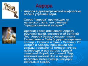 """Аврора Аврора в древнегреческой мифологии богиня утренней зари. Слово """"аврора"""