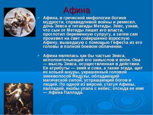 Афина Афина, в греческой мифологии богиня мудрости, справедливой войны и реме