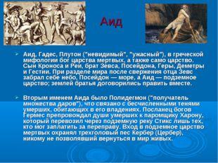"""Аид Аид, Гадес, Плутон (""""невидимый"""", """"ужасный""""), в греческой мифологии бог ца"""