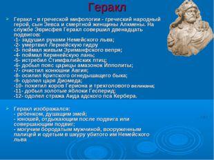 Геракл Геракл - в греческой мифологии - греческий народный герой, сын Зевса и
