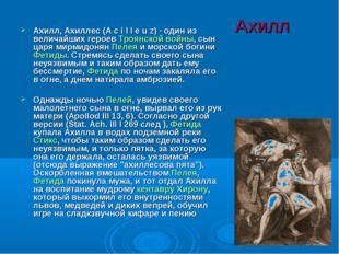 Ахилл Ахилл, Ахиллес (A c i l l e u z) · один из величайших героев Троянской