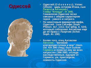 Одиссей Одиссей (O d u s s e u z), Уллис (Ulixes) · царь острова Итака, сын Л