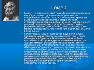 Гомер Гомер — древнегреческий поэт. До настоящего времени нет убедительных до