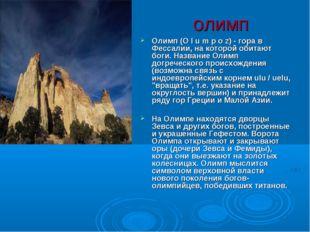 олимп Олимп (O l u m p o z) - гора в Фессалии, на которой обитают боги. Назва