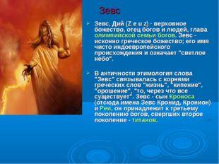 Зевс Зевс, Дий (Z e u z) · верховное божество, отец богов и людей, глава олим