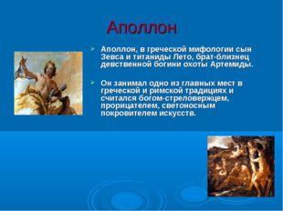 Аполлон Аполлон, в греческой мифологии сын Зевса и титаниды Лето, брат-близне